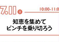 【動画学習】U15ベーシック②7/11(日) 知恵を集めてピンチを乗り切ろう