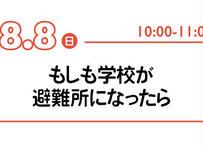【ライブ配信】U15ベーシック③8/8(日) もしも学校が避難所になったら