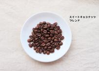 スイートチョコナッツブレンド 100g