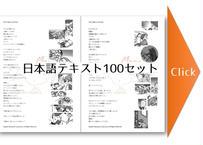 日本語テキスト100