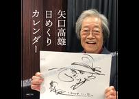 矢口高雄 矢口語録日めくりカレンダー