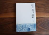 写真集「浦安魚市場のこと」
