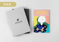 【特装版】pib book 01 / PATTERN