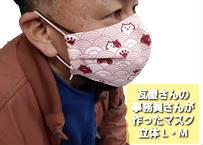瓦屋さんの事務員さんが作ったマスク【立体L・M】
