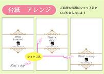 【再注文限定】オーダー台紙(100枚)