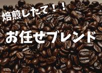 おまかせブレンド200g コーヒー豆焙煎したて!!