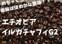 エチオピアイルガチャフィG2ウォッシュド200gコーヒー豆焙煎したて!!