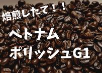 ベトナムポリッシュG1!! 200gコーヒー豆焙煎したて!!