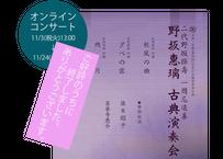 箏曲演奏家 野坂惠璃 古典演奏会 オンライン配信/配信期間:2020年11月3日(祝火)13:00〜11月24日(火)13:00
