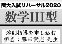 阪大入試リハーサル2020 添削申込【数学III型】