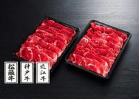 「お肉のプロ厳選」日本三大ブランド和牛使用黒毛和牛切り落とし/1kg