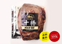 北海道産牛 十勝ローストビーフ500g(十勝産直品)TIK-501