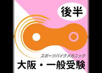 【電子チケット】SBM検定(大阪)一般受験者(後半コース)