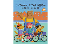 【PDF版】リンちゃんとじてんしゃ屋さん