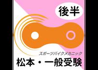 【電子チケット】SBM検定(松本)一般受験者(後半コース)