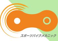 【電子チケット】(再受験者枠)中級講座(大阪)ロードバイク七分組みコース