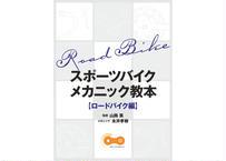 【紙の本】スポーツバイクメカニック教本(ロードバイク編)