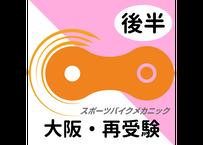 【電子チケット】SBM検定(大阪)再受験者(後半コース)