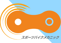 【電子チケット】中級講座(東京)ロードバイク七分組みコース