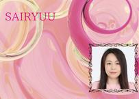 SAIRYUU電話orチャット<恋・人・金・仕事・健康>すべてのお悩み鑑定:1年24回(2回/月×12ヶ月)