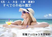 彩龍による電話・チャット<恋・人・金・仕事・健康>すべてのお悩み鑑定:12ヶ月24回