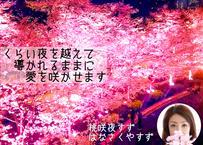桃咲夜(はなさくや)すず【プロフィール】