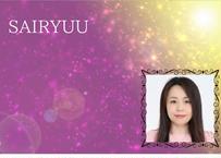 SAIRYUU【プロフィール】