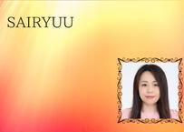 SAIRYUUチャット恋鑑定20分