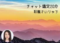 彩龍によるチャット恋鑑定20分