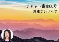 彩龍によるチャット恋鑑定60分