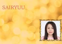 SAIRYUUチャット恋鑑定30分
