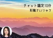 彩龍によるチャット恋鑑定10分