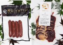 【おいしさをぎゅっと!】鹿肉やわらか仕込み&天然肉100%ジビエフランク