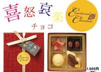 喜怒哀楽チョコ ~Emotional Chocolate~