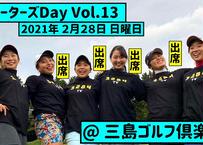 サポーターズDay Vol.12 【 2021年 2月28日 (日) 】