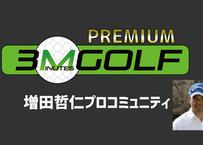 【3分ゴルフプレミアム会員】増田哲仁プロサロン