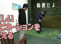 正しいスピネーションを覚える㊙練習法【左肩の浮きも修正します】