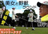 佐藤剛平プロ&篠崎愛選手 合同ラウンド
