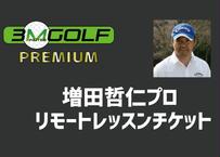 増田哲仁プロによるスイング診断【会員用リモートレッスンチケット】