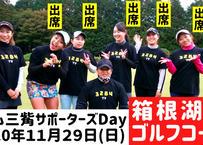 チーム三觜サポーターズDay Vol.10 【2020年11月29日 日曜日】