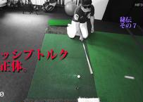 パッシブトルクの正体【三觜喜一の秘伝メソッド⑦】