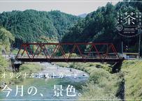 今月の、景色。 美濃加茂茶舗オリジナルポストカード