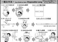 (閲覧用説明)Disposable-Long/Disposableの組み立て方
