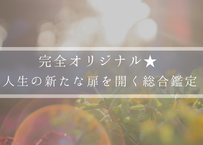 完全オリジナル★人生の新たな扉を開く総合鑑定