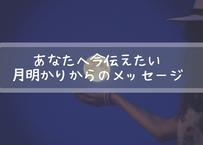 【本鑑定メニュー】あなたへ今伝えたい月明かりからのメッセージ