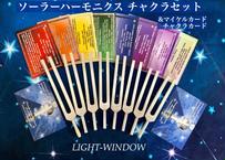 予約販売 チャクラ8本セットチューナー(ソーラーハーモニクス)