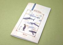 海の生き物たちの図鑑風スリムノート