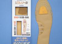 【シーアンドケイ】 リフレソール 磁気治療器 インソール メンズサイズ 24.5〜28.0 cm 銅板で抗菌・消臭 & 磁気で血行促進 & メッシュ加工で通気性抜群 3層 ベージュ