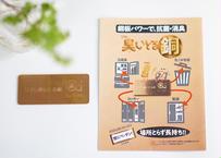 【シーアンドケイ】 リフレ臭いとる銅 銅板パワーで、抗菌・消臭 長持ちで何回も取り外し可!