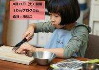 【学ぶBOX】1Dayプログラム 8月21日(土)開催 自然と循環・季節の暮らし